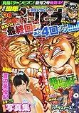 週刊少年チャンピオン 2012年8月2日号 NO.34