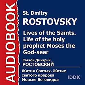 Lives of the Saints: Life of the Holy Prophet Moses the God-Seer [Russian Edition] | [St. Dmitry Rostovsky]
