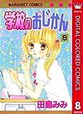 学校のおじかん カラー版 8 (マーガレットコミックスDIGITAL)