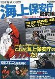 実録「海猿」の世界 海上保安庁最前線 (洋泉社MOOK)