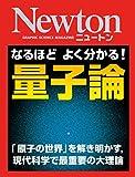 Newton なるほど よく分かる!量子論