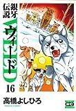 銀牙伝説ウィード 16 (ニチブンコミック文庫 TY 16)