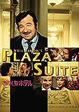 おかしなホテル[DVD]