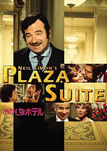 おかしなホテル [DVD]