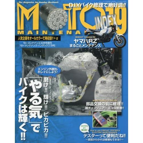モトメンテナンス・インデックス(19) 2016年 10 月号 [雑誌]: モトメンテナンス 増刊