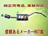 送料無料 純正同等/車検対応マフラーハイゼット S200C S210C S200P S210P HST品番:055-208C