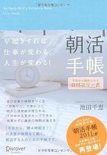 朝活手帳 日付フリー式