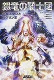 銀竜の騎士団 / マット・フォーベック のシリーズ情報を見る