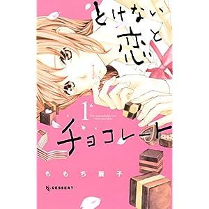 とけない恋とチョコレート(1) (デザートコミックス)