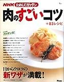 NHKためしてガッテン/肉のすごいコツ+83レシピ (AC MOOK)