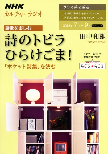 NHKカルチャーラジオ 詩歌を楽しむ 詩のトビラ ひらけごま! ―「ポケット詩集」を読む