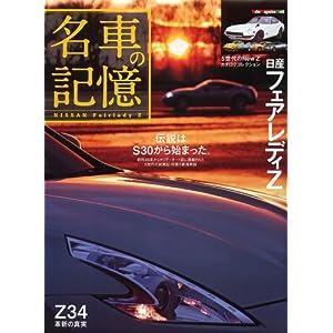 名車の記憶 日産フェアレディZ 商品画像