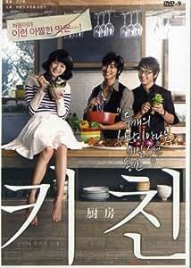 The naked kitchen korean movie