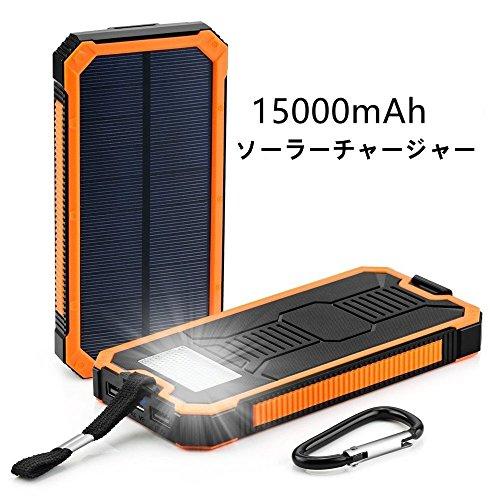 TSUNEO 15000mAh 超大容量 2ポート モバイルバッテリー ソーラーパネル二つの充電方法 防水 LEDライト搭載 スマホ充電器 緊急防災用 iPhone6 iPhone6s Plus iPhone5 Xperia Galaxy AQUOS バッテリー (オレンジ)