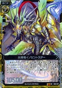 Z/X ゼクス カード 光輝竜イノセントスター (SR) / 五神竜の巫女(B06)