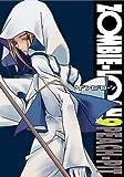 ZOMBIE-LOAN 9 (ガンガンファンタジーコミックス)