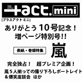 +act.Mini. (プラスアクトミニ) 2010年 09月号 [雑誌]
