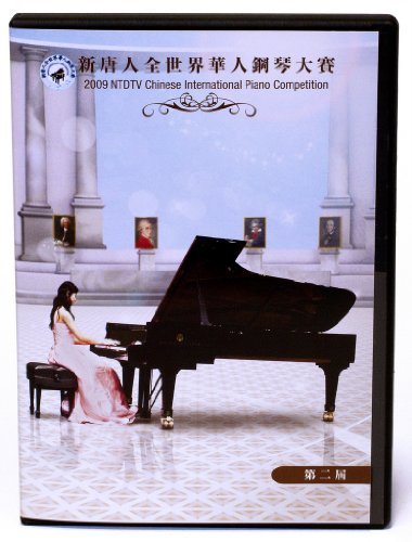 2nd NTDTV Chinese International Piano Competition