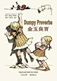 Dumpy Proverbs (Simplified Chinese): 06 Paperback Color (Dumpy Book for Children) (Volume 10) (Chinese Edition)