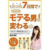 Amazon.co.jp: たった7日間でみるみるモテる男に変わる本 電子書籍: 植草美幸: Kindleストア