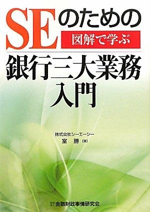SEのための銀行三大業務入門