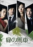 緑の馬車 DVD-BOX1