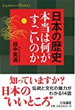 日本の歴史 本当は何がすごいのか (扶桑社文庫)