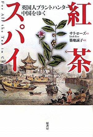 紅茶スパイ: 英国人プラントハンター中国をゆく