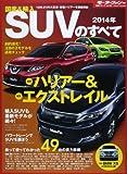 国産&輸入SUVのすべて 2014年 ダウンサイジングした新型ハリアー登場!エクストレイルも三代目 (モーターファン別冊 統括シリーズ vol. 56)