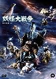 妖怪大戦争 [DVD]