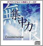 サブリミナルCD無限シリーズ15「集中力~Concentration」潜在意識を書き換える7つのプロセス