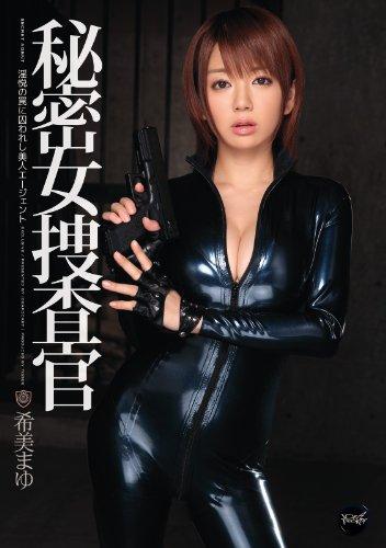 秘密女捜査官 希美まゆ アイデアポケット [DVD]