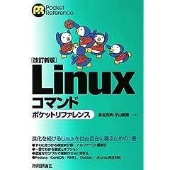 Linuxコマンド ポケットリファレンス