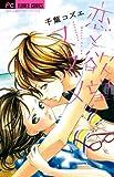 恋と欲望のススメ (少コミフラワーコミックス)
