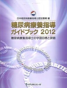 糖尿病療養指導ガイドブック 2012―糖尿病療養指導士の学習目標と課題