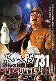 黒い太陽 恐怖の細菌部隊731 殺人工場 [DVD]DTF-003