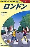 A03 地球の歩き方 ロンドン 2010~2011