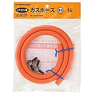 ダンロップ LPガス用ゴム管(内径9.5mm) ホースバンド付き 1m 6003
