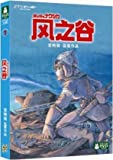 Nausicaa of the Valley of the Wind (Mandarin Chinese Edition)