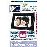 【Amazonの商品情報へ】HAKUBA デジタルフォトフレーム 用液晶保護フィルム SONY S-Frame DPF-D75/D72専用 DPGF-SD75