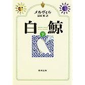 白鯨 (下) (角川文庫)