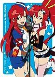 天元突破グレンラガン キラメキ☆ヨーコBOX~Pieces of sweet stars~ [DVD]