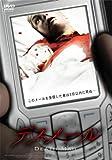 デスメール [DVD]