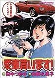 愛車買います / 加藤 久美子 のシリーズ情報を見る