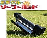 ミラクルソーラーポット 太陽光でお湯を沸かす携帯ポット