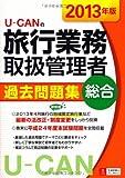 2013年版 U-CANの総合旅行業務取扱管理者 過去問題集 (ユーキャンの資格試験シリーズ)