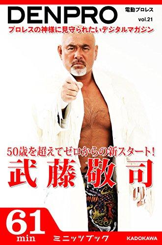 電動プロレス vol.21<電動プロレス> (カドカワ・ミニッツブック)