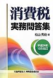 消費税実務問答集〈平成24年10月改訂〉