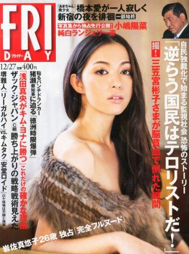 FRIDAY (フライデー) 2013年 12/27号 [雑誌]