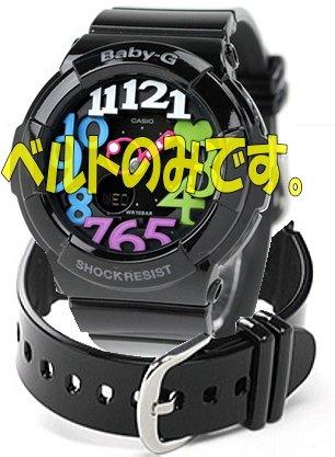 [CASIO] CASIO BGA-131 for band (belt)